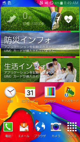 Screenshot_2014-08-14-08-49-15.png