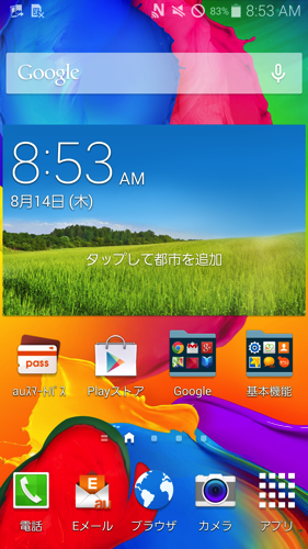 Screenshot 2014 08 14 08 53 39