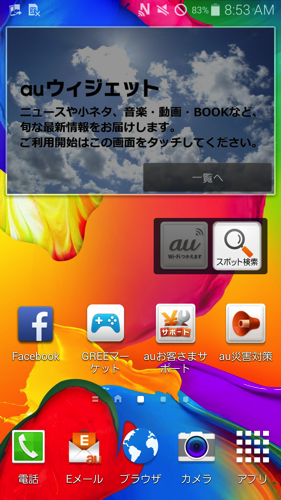 Screenshot_2014-08-14-08-53-45.png