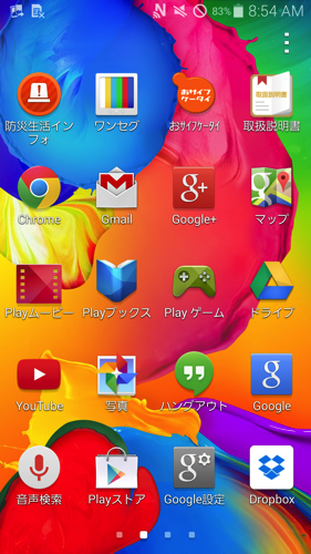 Screenshot_2014-08-14-08-54-30.png
