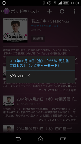 Screenshot 2014 08 04 11 01 58