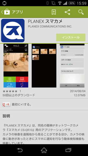 Screenshot 2014 08 09 15 59 01