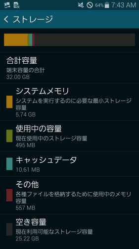 Screenshot 2014 08 25 07 43 18